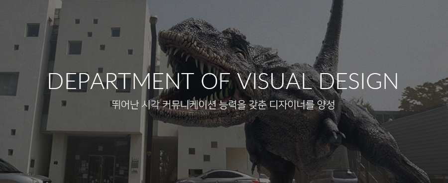 DEPARTMENT OF VISUAL DESIGN